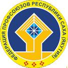 Федерация профсоюзов Республики Саха (Якутия)